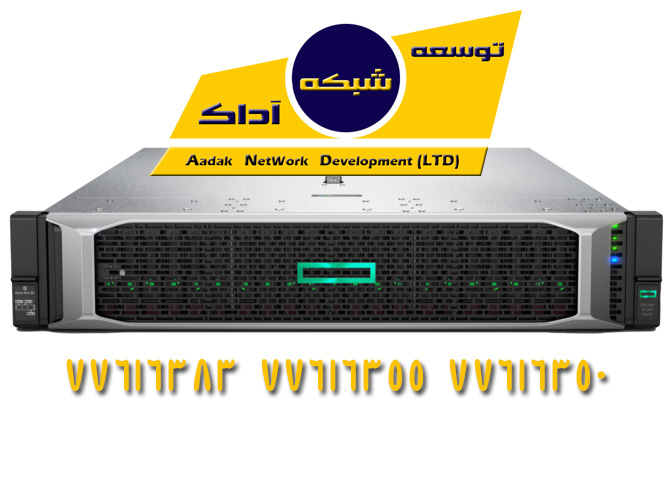 سرور HPE Proliant Dl 380 G10 شرکت توسعه شبکه آداک