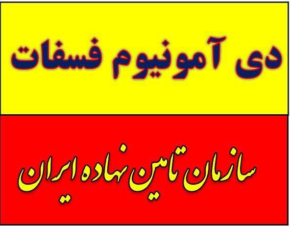 ارزان ترین پایین ترین قیمت دی آمونیوم فسفات گرانول در کرمان