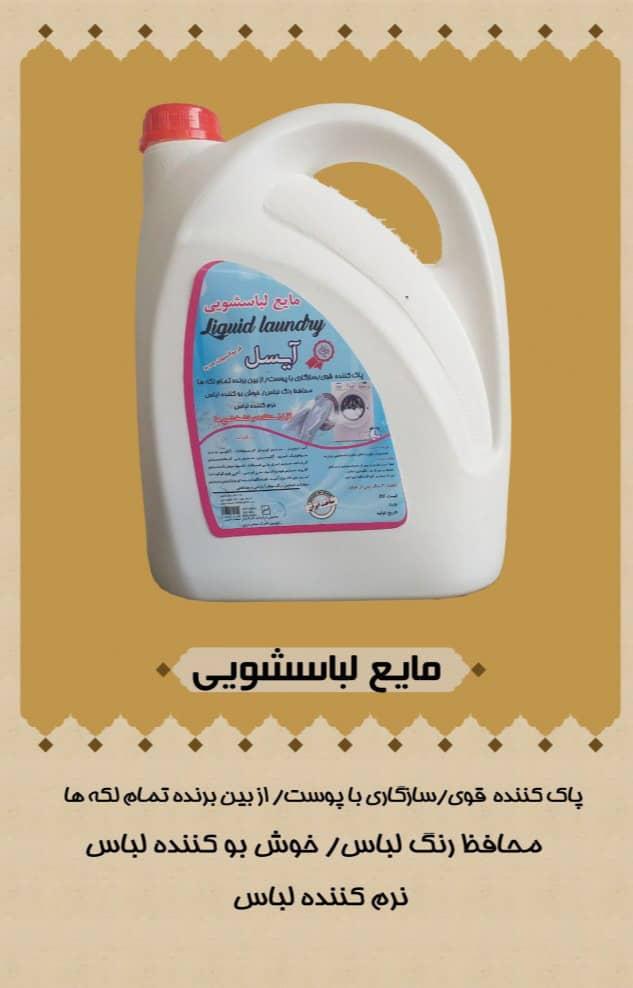 مواد شوینده آیسل (بهترین کیفیت و قیمت)
