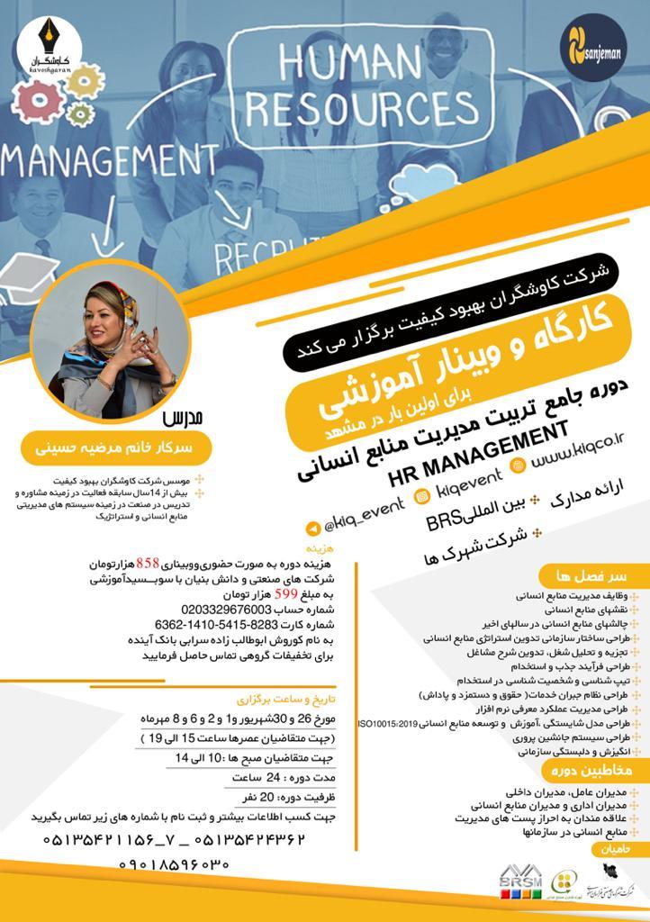 کارگاه و وبینار آموزشی تربیت مدیر منابع انسانی