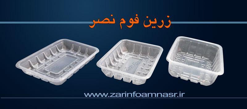 ظرف بسته بندی گوشت،نبات،خشکبار