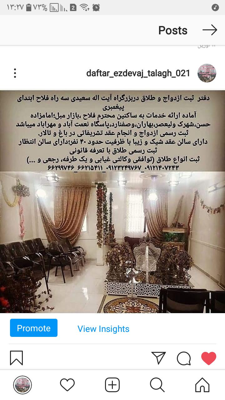دفتر ثبت ازدواج و طلاق تهران منطقه ۱۷ ابتدای سه راه فلاح