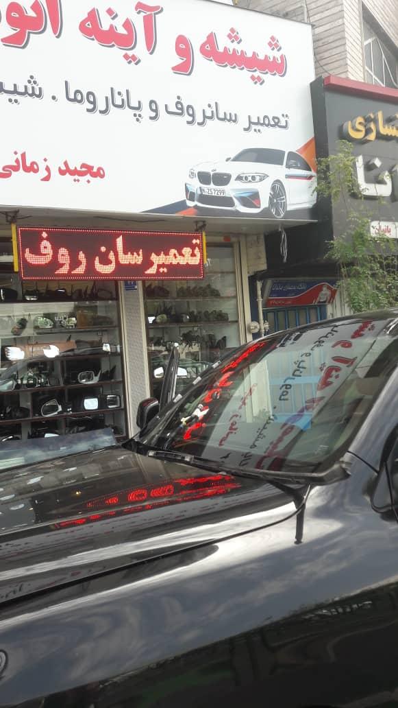 شیشه اتومبیل مدرن (مجید زمانی)