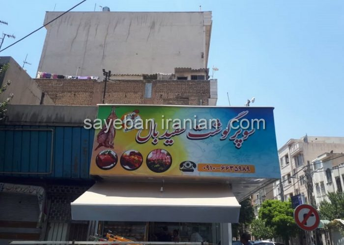 فروش سایبان برقی