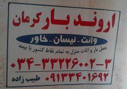 باربری کرمان