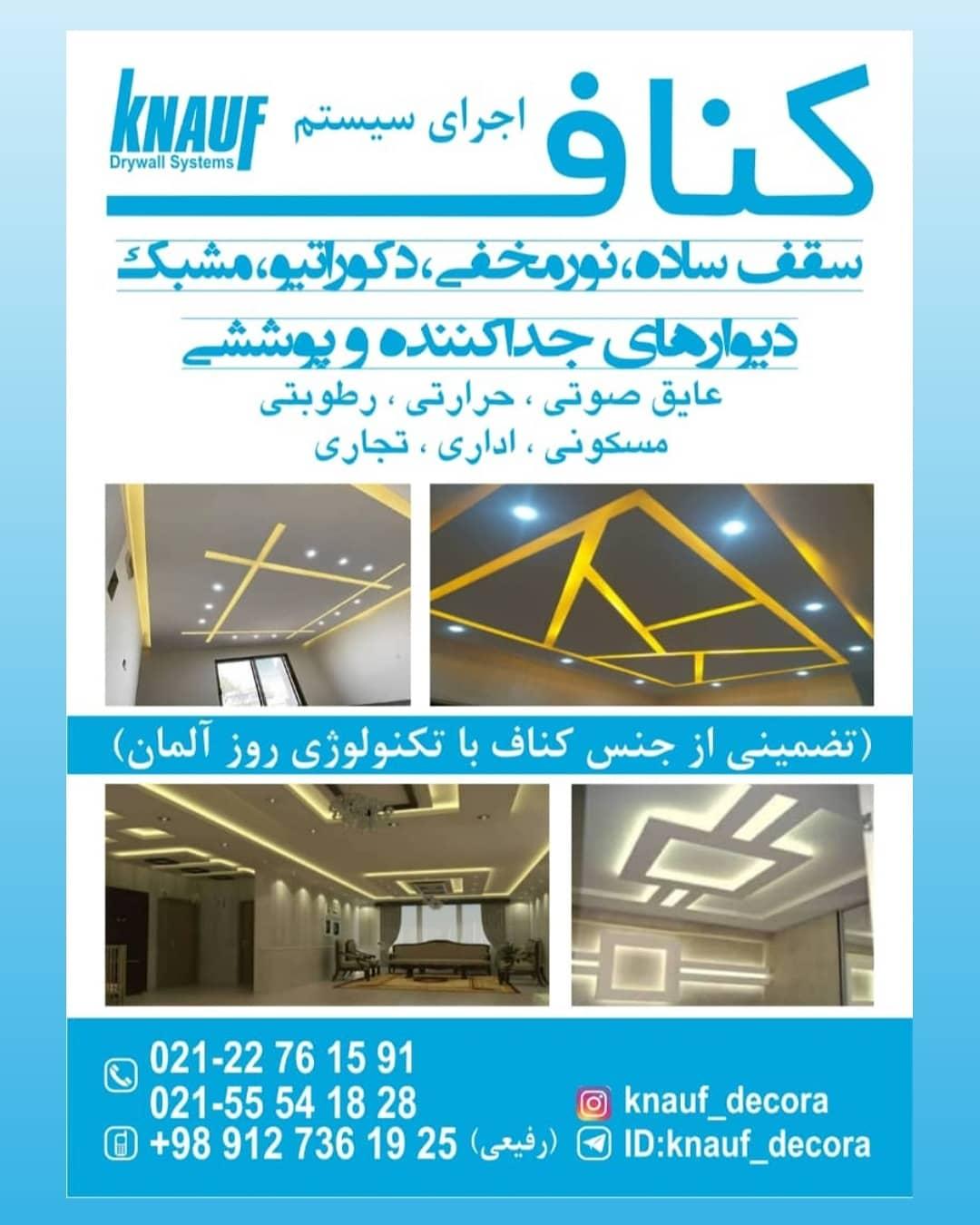 اجراء سقف و دیوار کناف