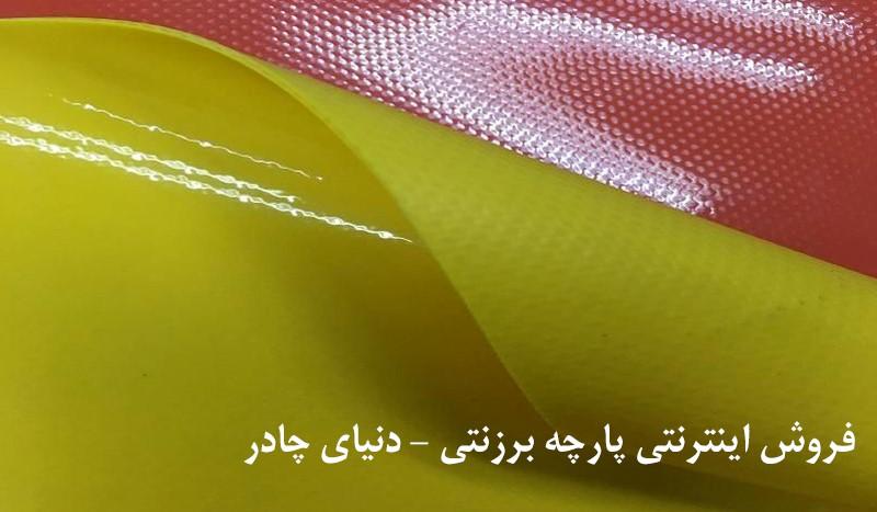 فروش پارچه برزنتی در تهران قیمت پارچه برزنتی