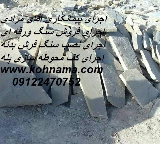 نصب و فروش سنگ ورقه ای مالون کوهی