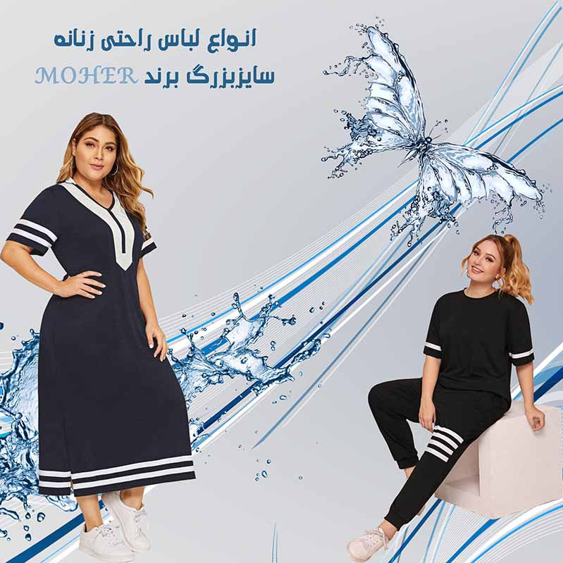 خرید لباس زنانه راحتی سایزبزرگ