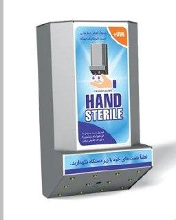 دستگاه ضدعفونی کننده دیواری دست مهیاد