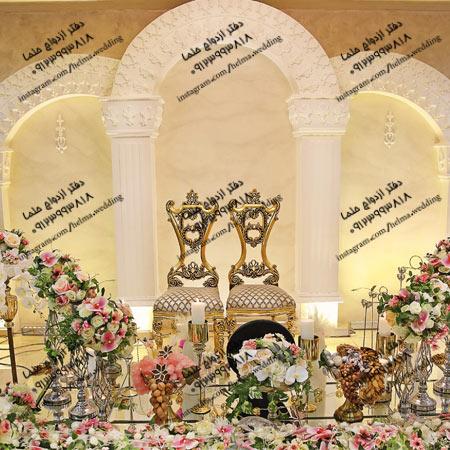 دفتر ازدواج در سهروردی