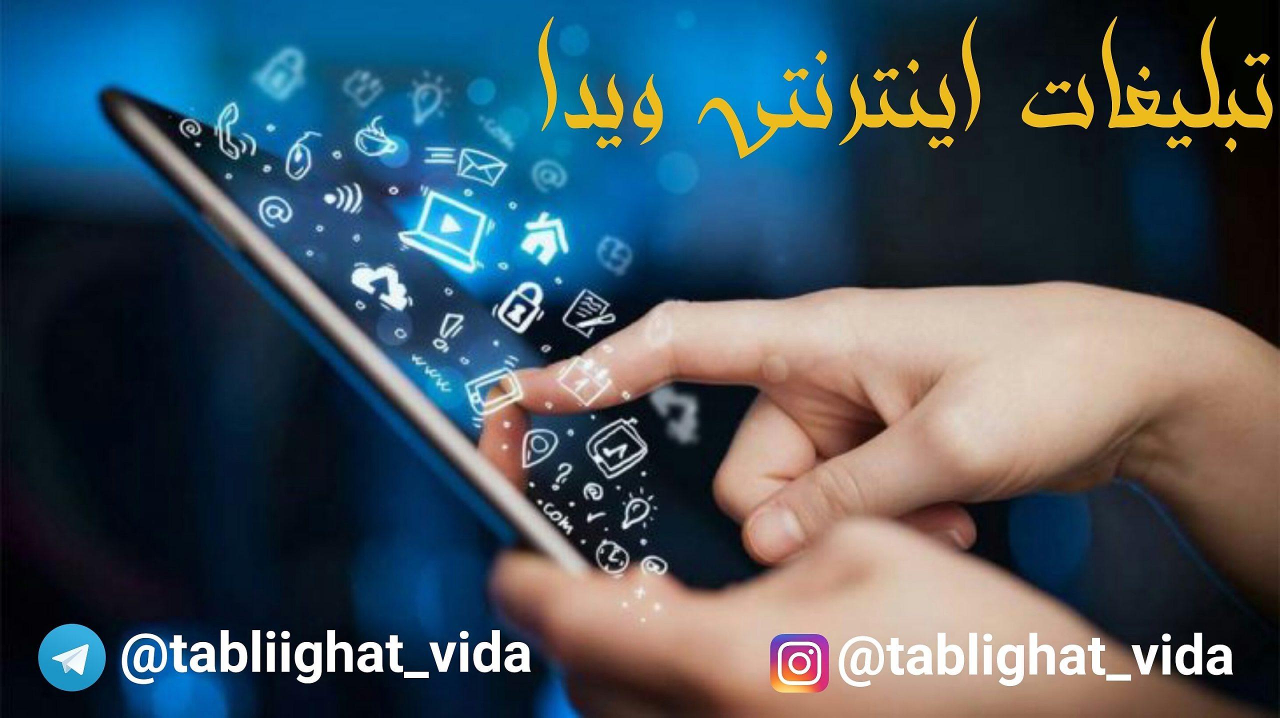 تبلیغات اینترنتی در شبکه های اجتماعی