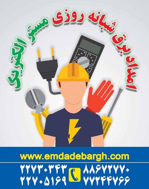 برقکار ۲۴ ساعته 02122730343 22705169 Www.bargh.in Www.emdadebargh.com