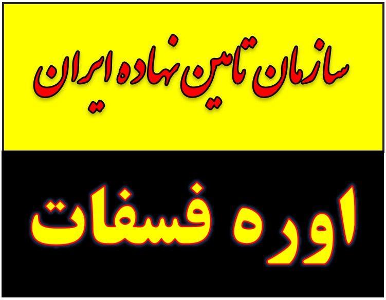 اوره فسفات.urea Phosphate.قیمت اوره فسفات.فروش اوره فسفات کرمان زیر قیمت