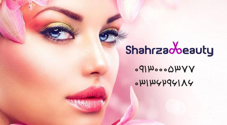سالن زیبایی شهرزاد اصفهان
