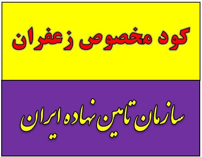 کود زعفران.Saffron fertilizer.قیمت کود زعفران.فروش کود زعفران تربت حیدریه مشهد زیر قیمت