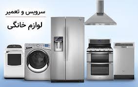 نمایندگی تعمیرات يخچال و لباسشویی