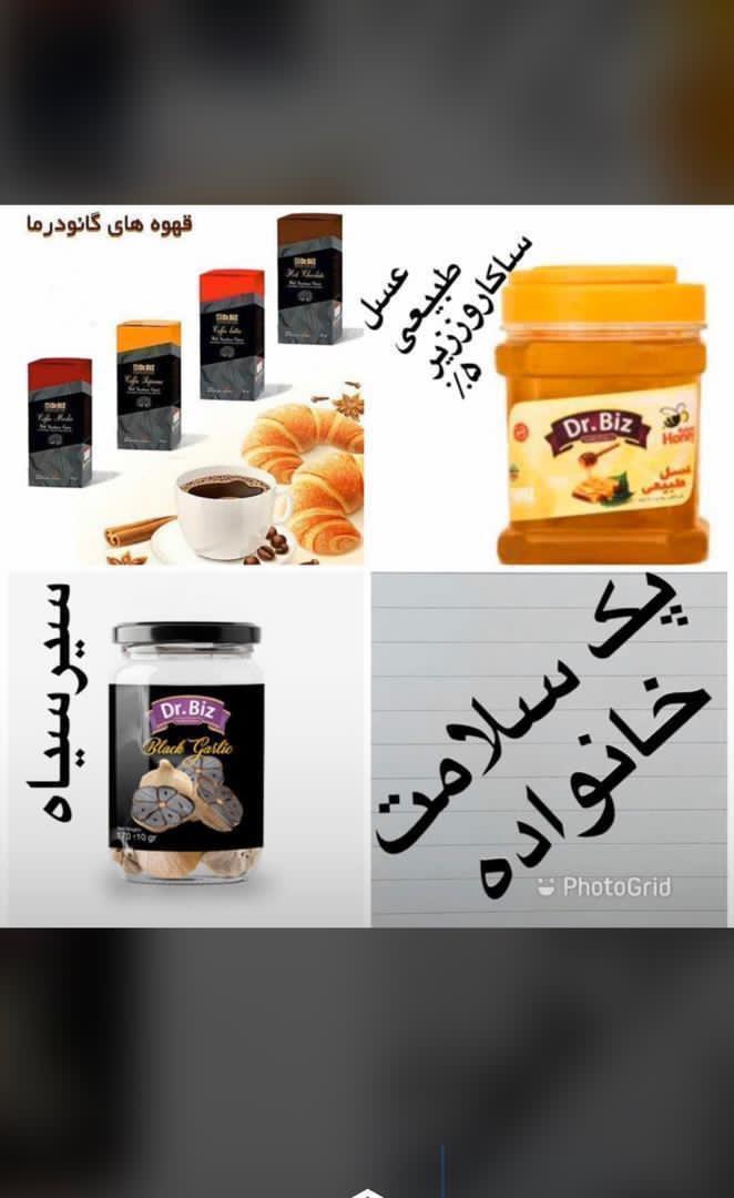 محصولات سلامت محور