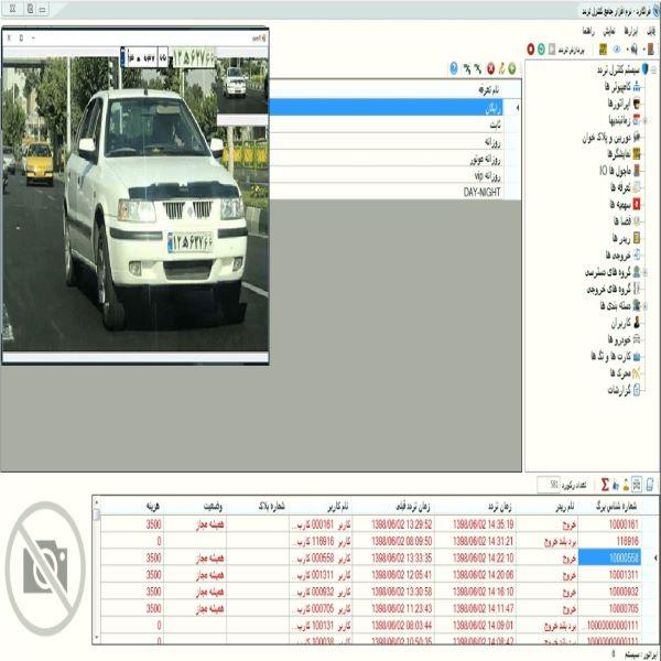 نرم افزار مدیریت پارکینگ