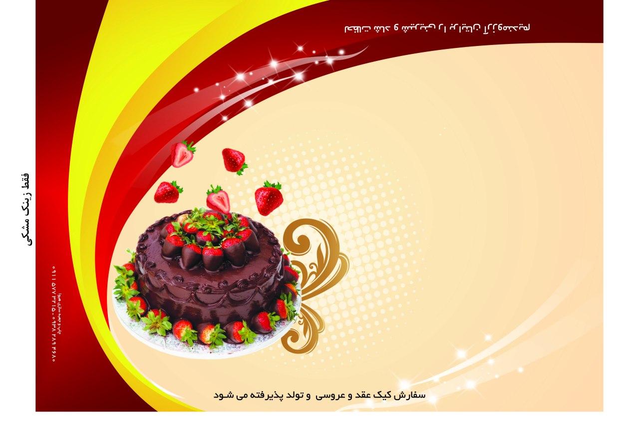 جعبه شیرینی در آذربایجان غربی