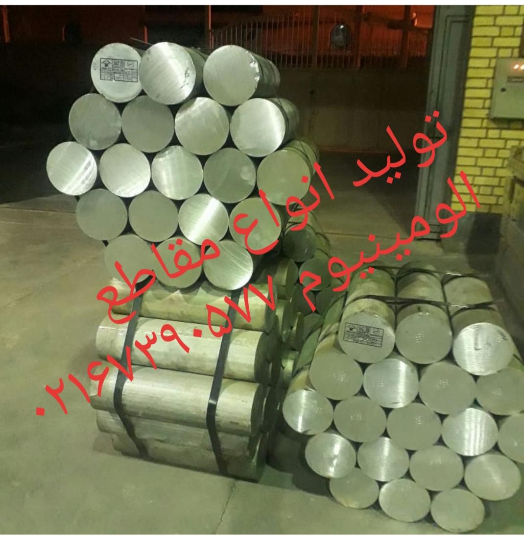 تولید کننده مقاطع آلومینیوم