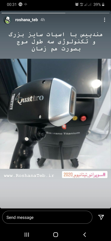 فروش ویژه دستگاه لیزر تیتانیوم و پلاتینیوم وارداتی