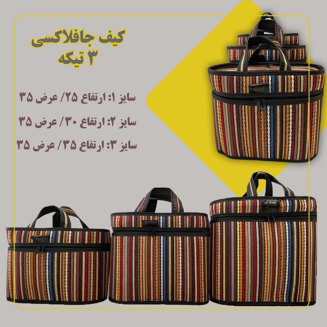 فروش کیف های جافلاکسی جاجیم