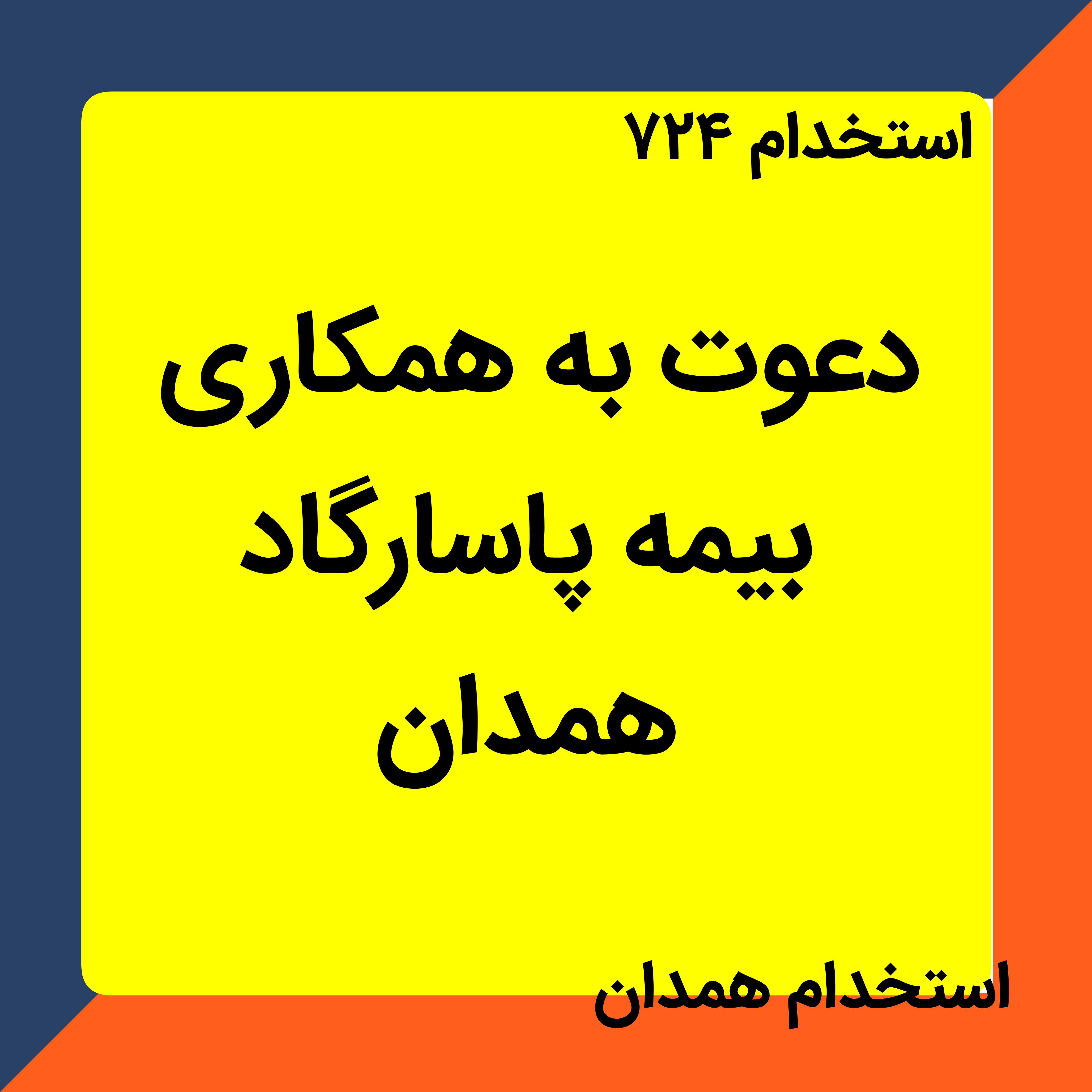 اعطای نمایندگی رسمی بیمه پاسارگاد: