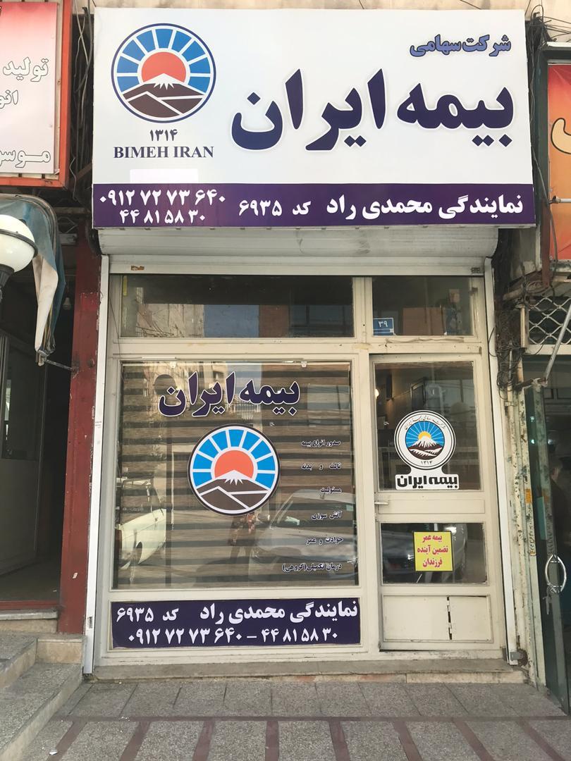 بیمه ایران (نمایندگی محمدی راد 6935 )