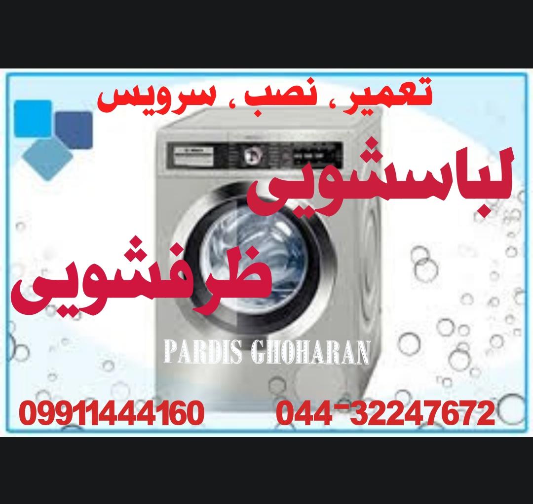 تعمیر تخصصی ماشین لباسشویی و ظرفشویی در ارومیه