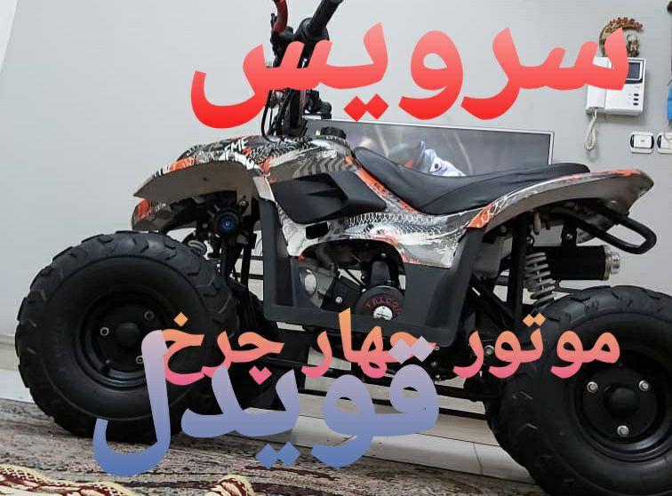 تعمیرات موتورچهارچرخ سیار، لوازم موتور چهارچرخ،موتورسیکلت چهارچرخ،