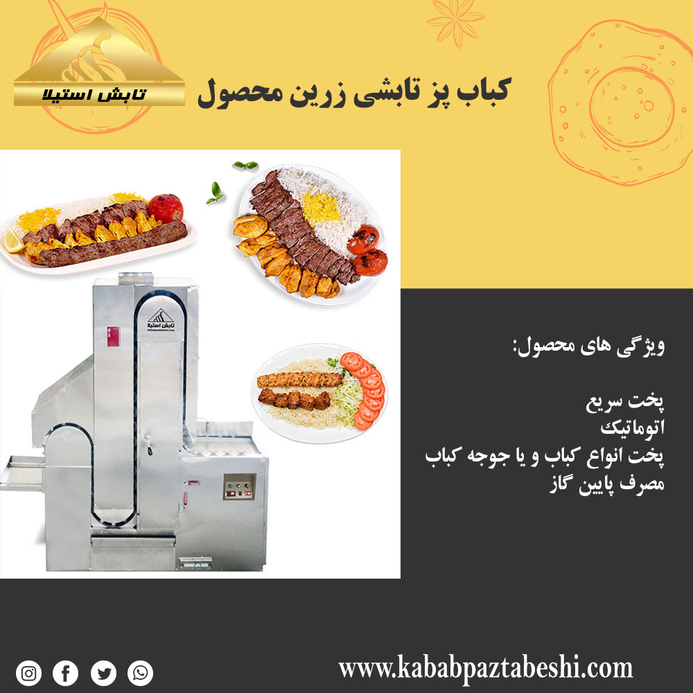 کباب پز تابشی اتوماتیک زرین محصول مهر تابش استیلا