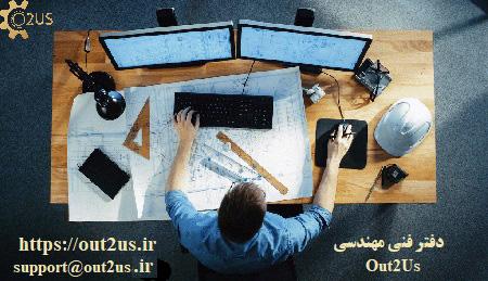 استخدام مهندسین مکانیک( گرایش طراحی و نقشه کشی ) از راه دور در دفتر فنی Out2us
