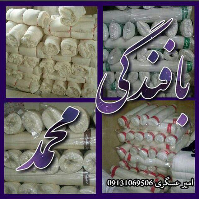 تولید و پخش انواع پارچه های تنظیف و متقال(بافندگی محمد)