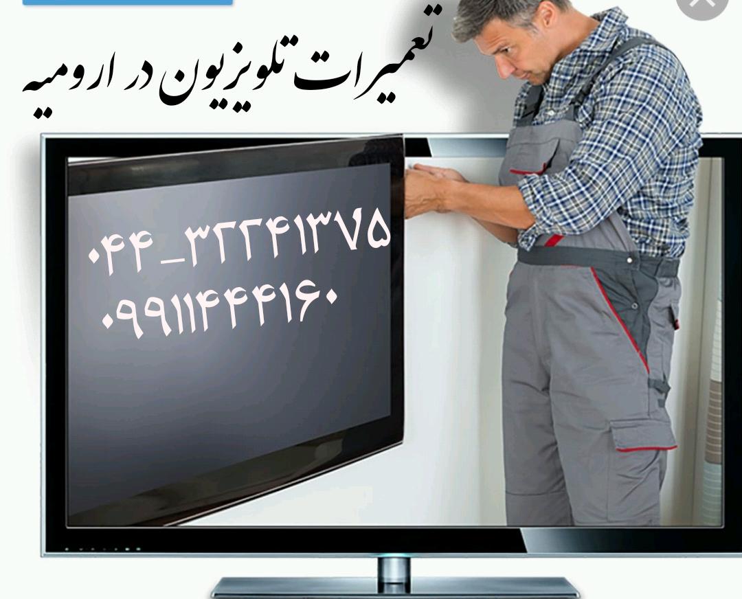 تعمیر تلویزیون ال ای دی و ال سی دی در ارومیه
