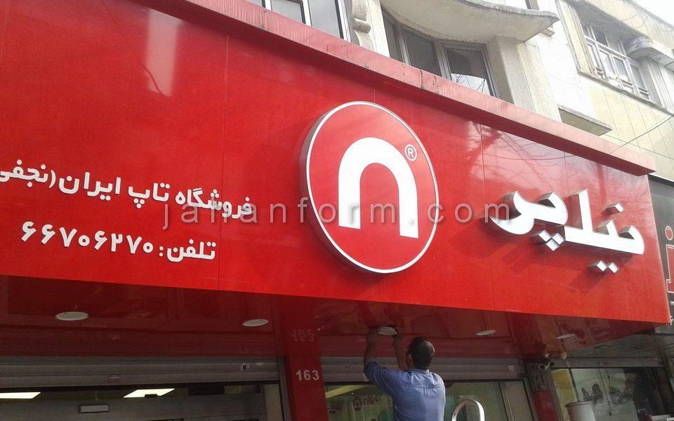 ساخت تابلو مغازه تهران