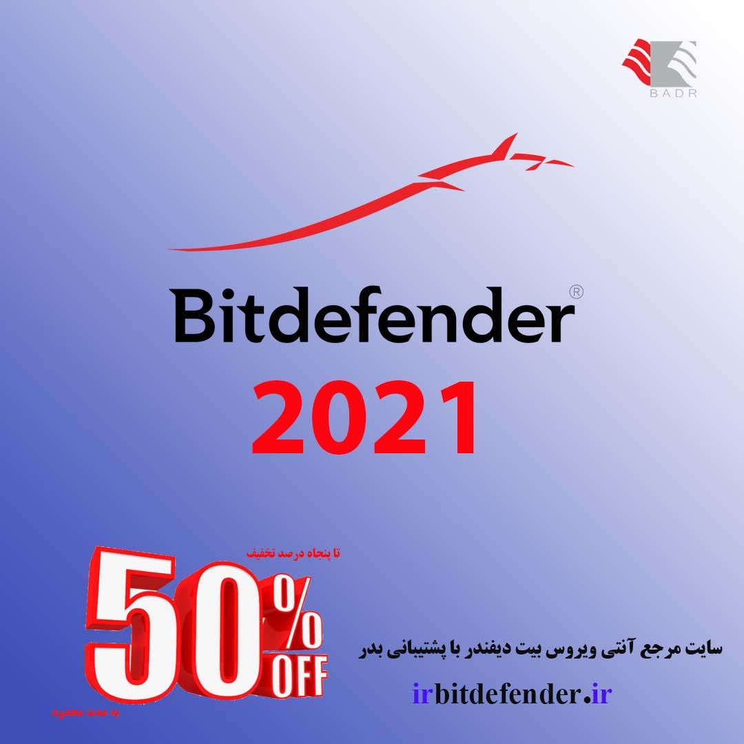 نماینده رسمی و توزیع کننده آنتی ویروس بیت دیفندر در ایران شرکت بدر
