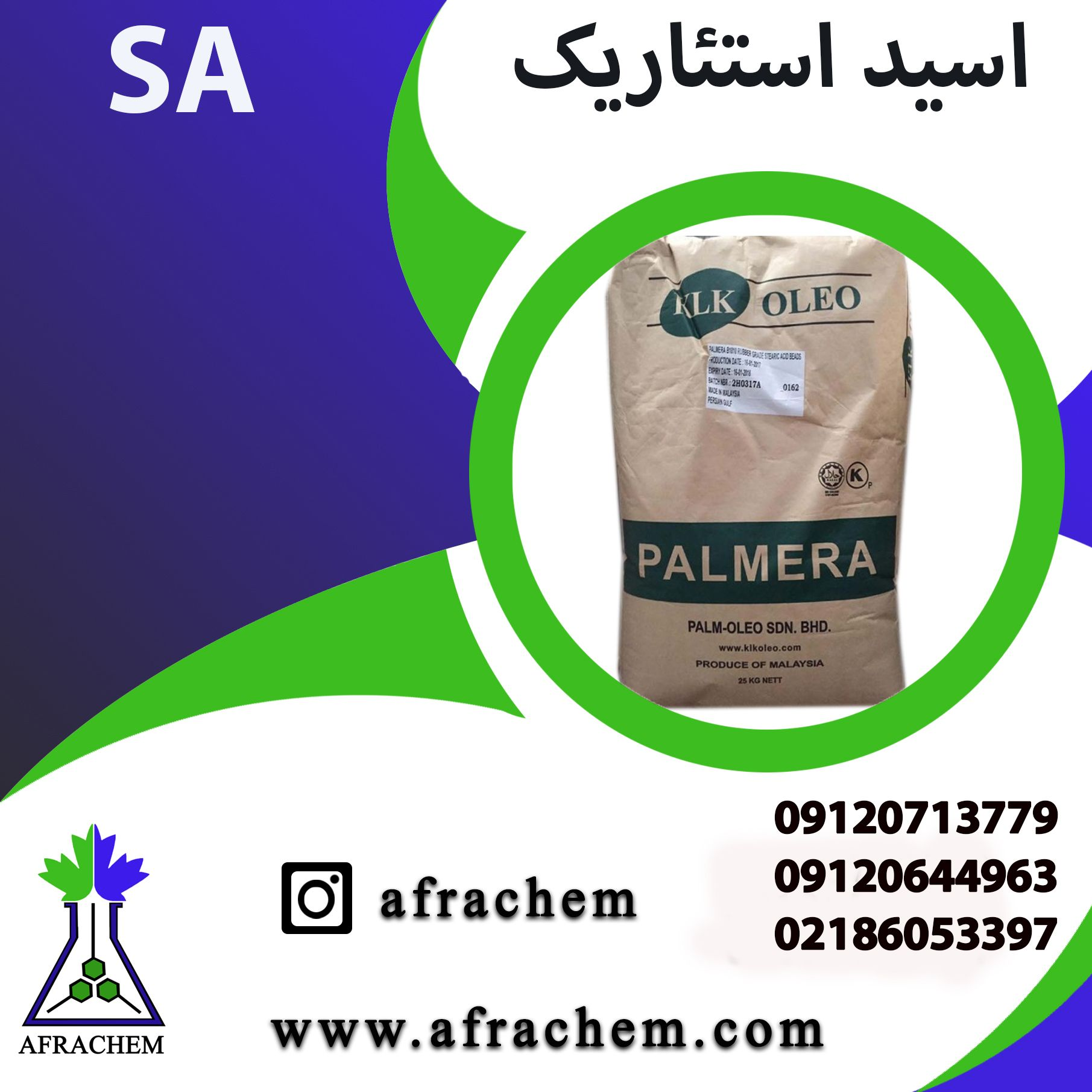 کاربرد اسید استئاریک (stearic Acid) (sa)