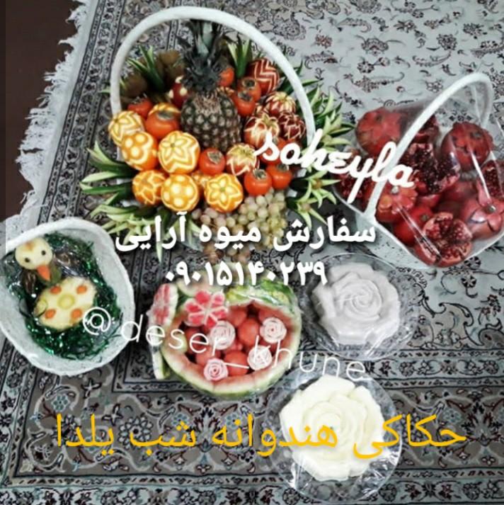 سفارش میوه آرایی و حکاکی هندوانه یلدا