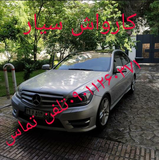 کارواش سیار تهران درمحل ومنزل