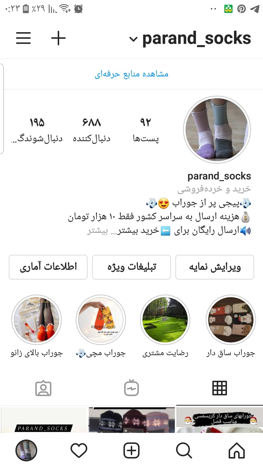 فروش آنلاین جوراب