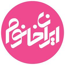 فروشگاه ايران خانوم