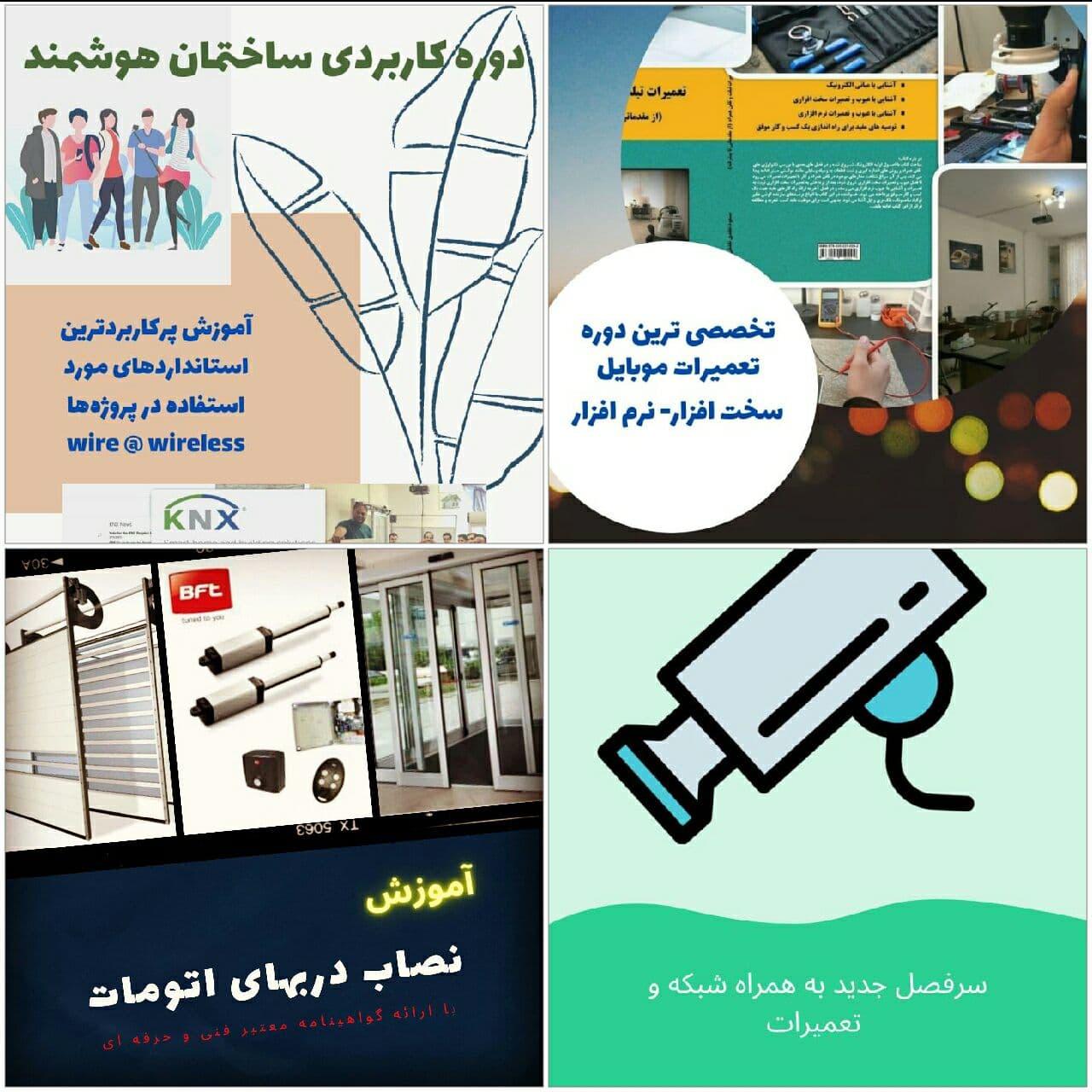 معرفی دوره های آموزشگاه ابتکارسازان صنعت