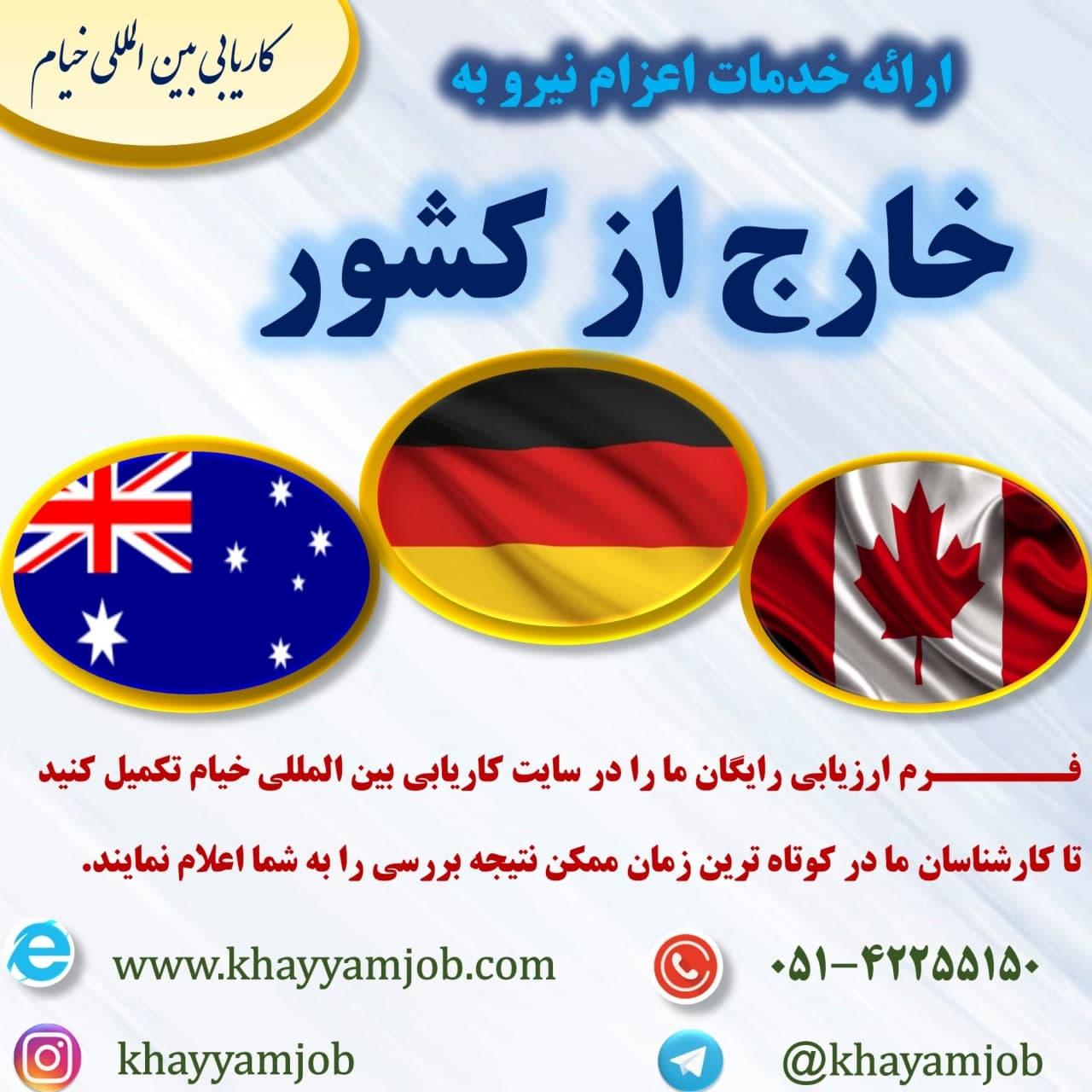 فرصت عالی اشتغال در کشور استرالیا و آلمان