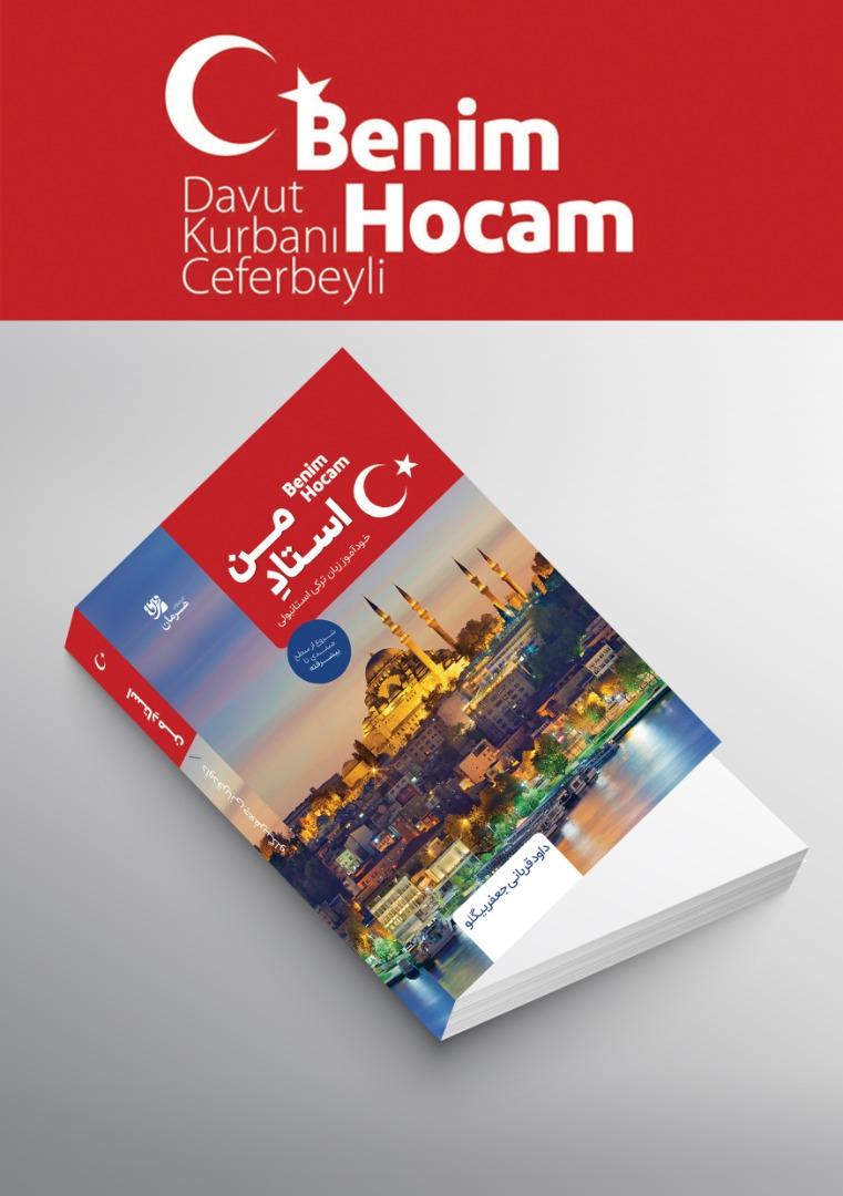 کتاب خودآموز ترکی استانبولی جدید