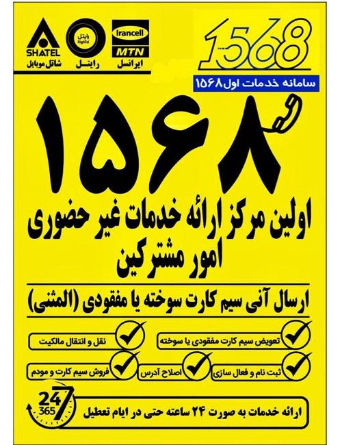 حراج سیمکارت رند ایرانسل