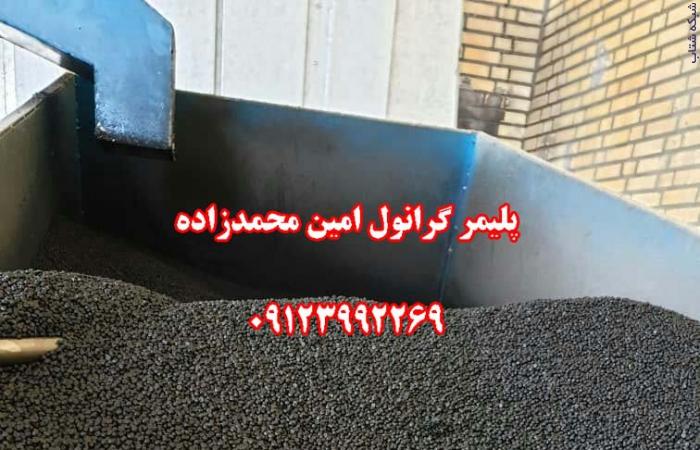 تولید و فروش گرانول پلی اتیلن محمدزاده ۰۹۱۲۳۹۹۲۲۶۹