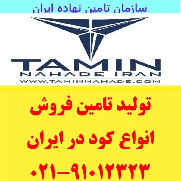 فروشنده کود فروش کود خریدار کود انواع کود خرید کود در شهرکرد