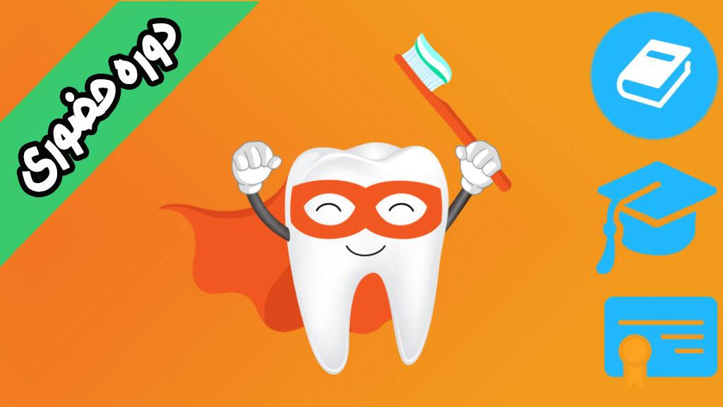 آموزش دستیاری دندانپزشکی