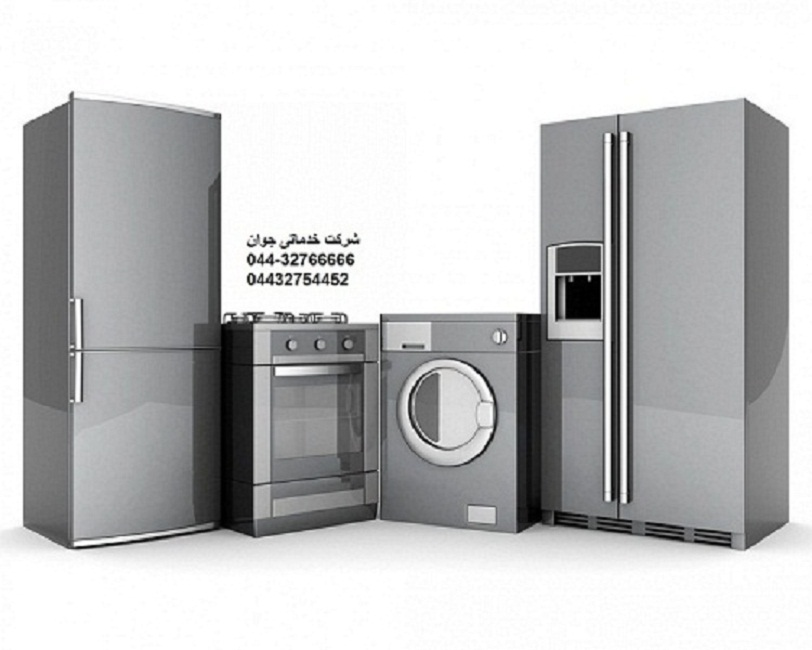 تعمیرات یخچال وماشین ظرفشویی و لباسشویی